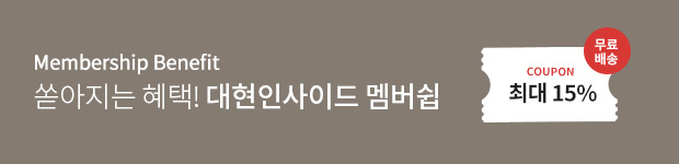 멤버쉽가이드